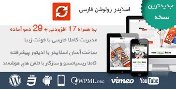 دانلود افزونه وردپرس Slider Revolution فارسی