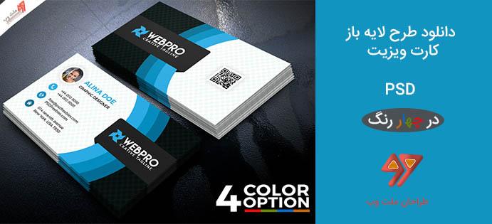 دانلود رایگان طرح لایه باز کارت ویزیت شرکتی در 4 رنگ PSD