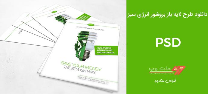 دانلود طرح لایه باز بروشور انرژی سبز