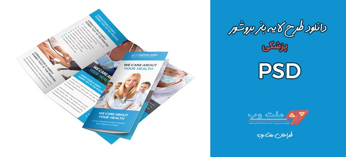دانلود طرح لایه باز بروشور پزشکی PSD