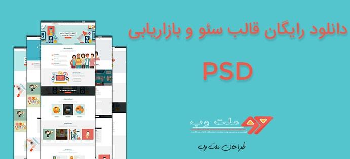 دانلود رایگان قالب سئو و بازاریابی PSD