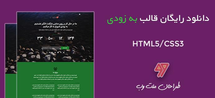 دانلود رایگان قالب به زودی HTML5/CSS3