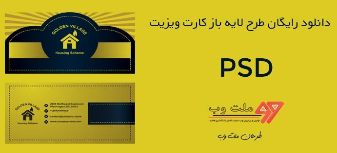 دانلود رایگان طرح لایه باز کارت ویزیت طلایی PSD