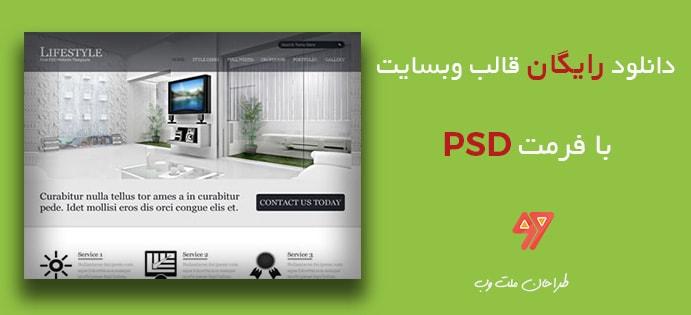 دانلود رایگان طرح لایه باز قالب سایت PSD