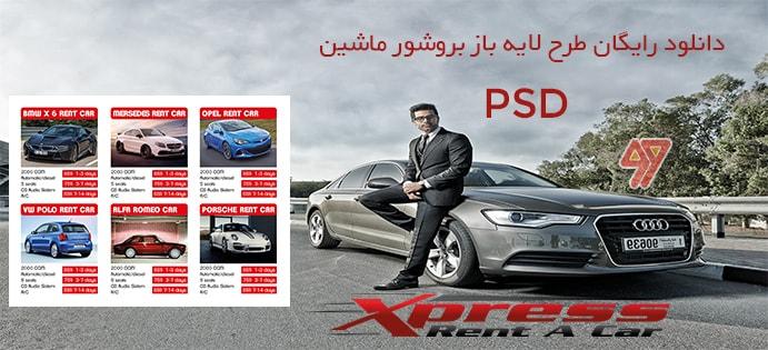 دانلود رایگان طرح لایه باز بروشور ماشین PSD