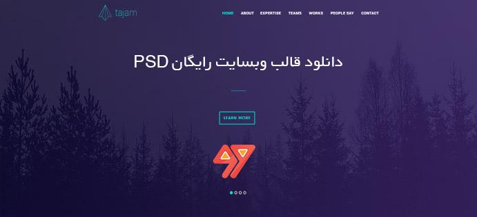 دانلود قالب وبسایت رایگان PSD