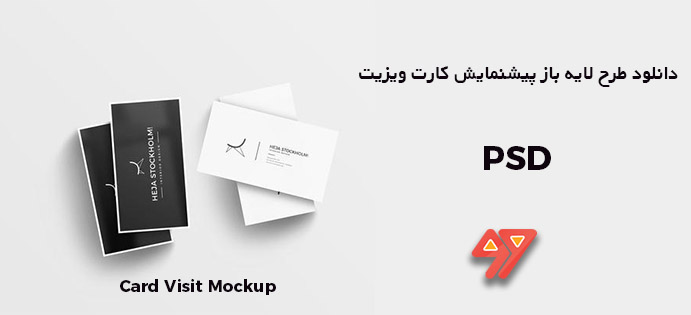 دانلود طرح لایه باز پیشنمایش کارت ویزیت Card Visit Mockup