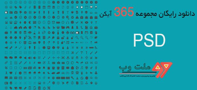 دانلود مجموعه 365 آیکن PSD