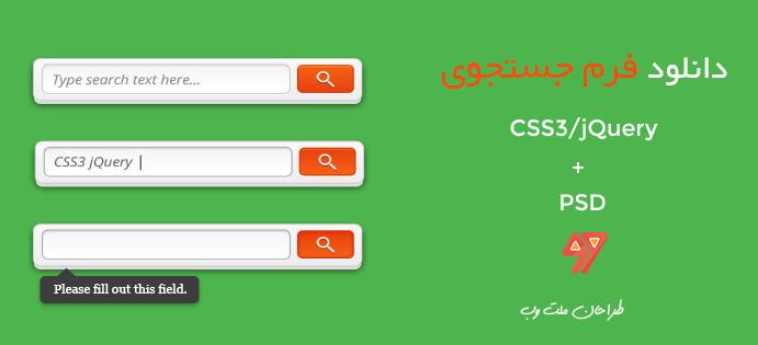 دانلود فرم جستجوی CSS3/jQuery بهمراه PSD