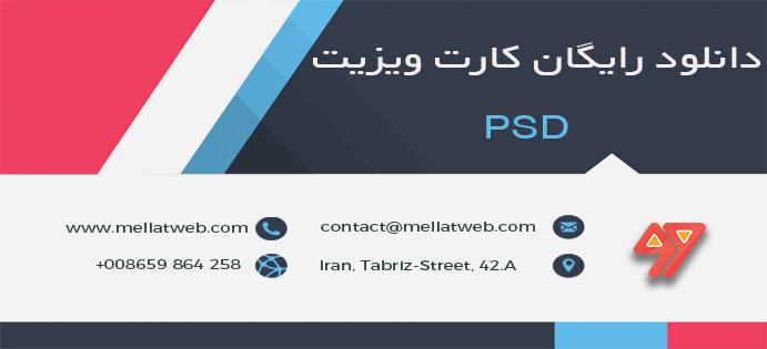 دانلود رایگان کارت ویزیت لایه باز PSD