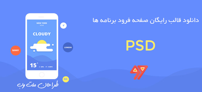دانلود قالب سایت صفحه فرود رایگان برای برنامه ها PSD