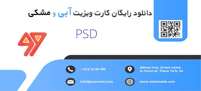 دانلود رایگان کارت ویزیت آبی و مشکی با فرمت PSD