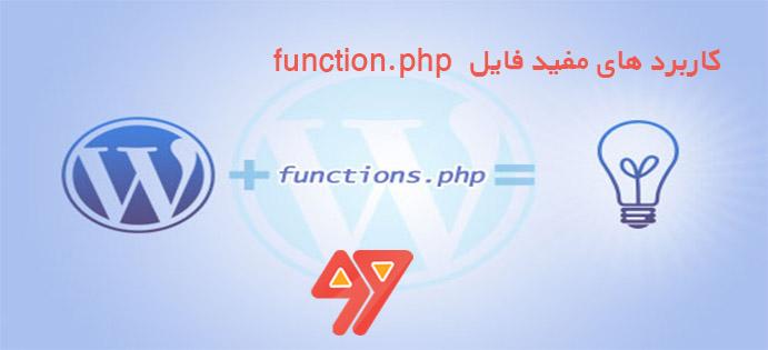 ۸ مورد از کاربرد های مفید فایل function.php در وردپرس
