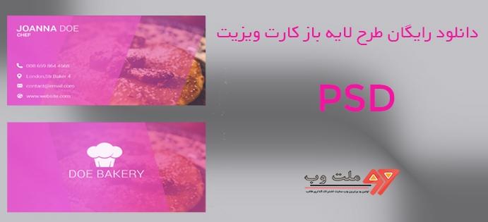 دانلود رایگان طرح لایه باز کارت ویزیت آشپزی PSD