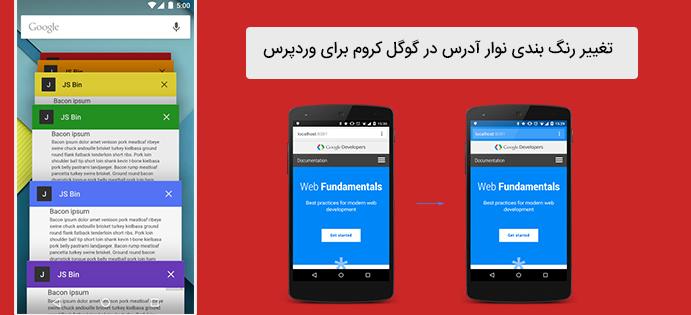 تغییر رنگ بندی نوار آدرس در گوگل کروم برای وردپرس