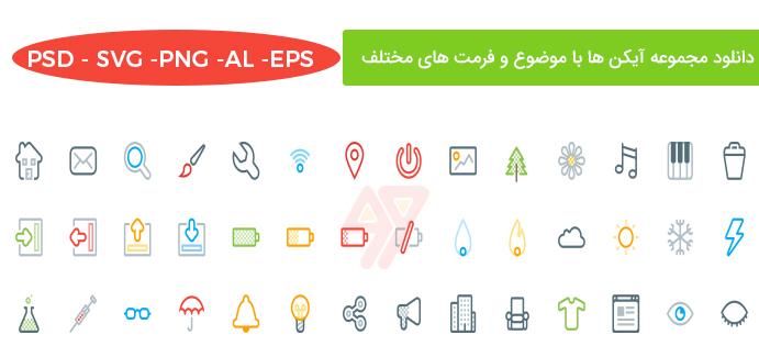دانلود رایگان آیکن با فرمت های PSD - SVG -PNG -AL -EPS