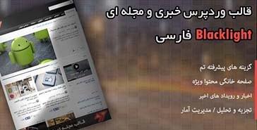 دانلود قالب وردپرس فارسی Blacklight | مجله ای