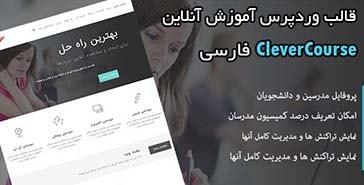 دانلود قالب فارسی وردپرس CleverCourse | آموزشی