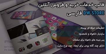 دانلود قالب وردپرس فارسی Dw-store | فروشگاهی