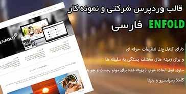 دانلود قالب وردپرس فارسی Enfold | شرکتی