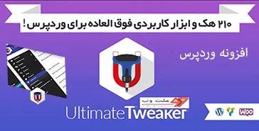دانلود افزونه وردپرس Ultimate Tweaker