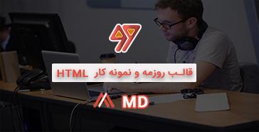دانلود قالب HTML رزومه و نمونه کاری MD