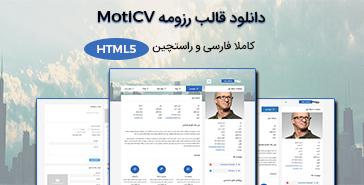 دانلود قالب رزومه HTML فارسی MotiCV