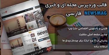 دانلود قالب وردپرس فارسی Newsmag | مجله ای