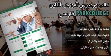 دانلود قالب وردپرس فارسی ParkCollege | آموزشی