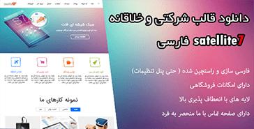 دانلود قالب وردپرس شرکتی Satellite7 فارسی