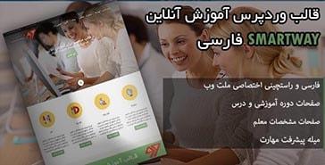 دانلود قالب فارسی وردپرس Smartway | آموزشی