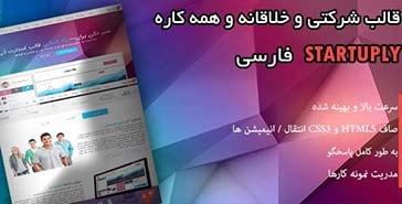 دانلود قالب فارسی وردپرس Startuply | شرکتی