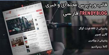 دانلود قالب فارسی وردپرس TrendyBlog | مجله ای