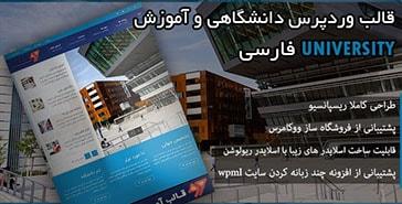 دانلود قالب وردپرس فارسی University | آموزشی