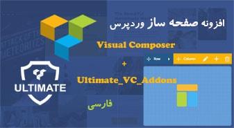 دانلود افزونه صفحه ساز وردپرس Visual Composer
