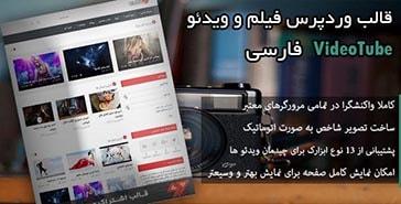 دانلود قالب وردپرس فارسی VideoTube | ویدئو