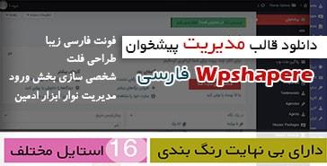 دانلود قالب مدیریت پیشخوان وردپرس WPShapere - فارسی