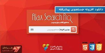 دانلود افزونه جستجوی پیشرفته Ajax Search Pro