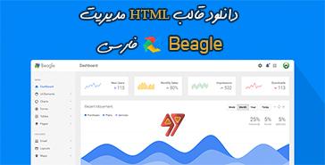 دانلود قالب مدیریت Beagle برای HTML فارسی