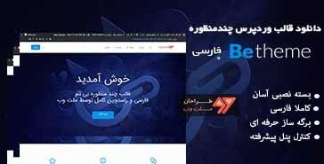 دانلود قالب وردپرس BeTheme فارسی