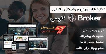 دانلود قالب وردپرس شرکتی Broker فارسی