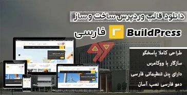 قالب ساخت و ساز وردپرس BuildPress فارسی