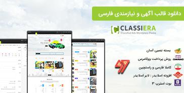 دانلود قالب وردپرس ثبت آگهی و Classiera فارسی