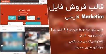 دانلود قالب وردپرس فروشگاهی Marketica فارسی
