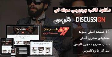 دانلود قالب مجله ای وردپرس Discussion فارسی