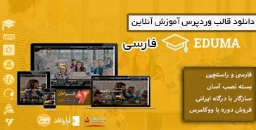 دانلود قالب وردپرس آموزش آنلاین Eduma فارسی
