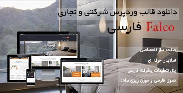 قالب falco - قالب وردپرس شرکتی فارسی