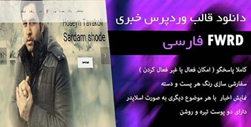 دانلود قالب وردپرس موزیک FWRD فارسی