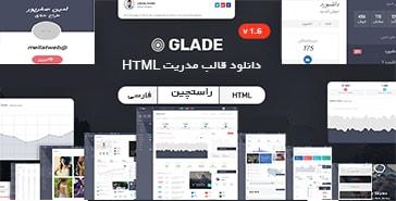 دانلود قالب مدیریت ادمین Glade برای HTML