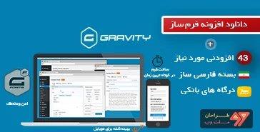 دانلود افزونه فرم ساز Gravity Forms فارسی